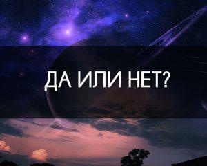 "Гадание ""Да или нет"""