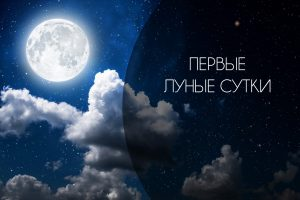Первые Лунные сутки
