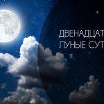 Двенадцатые Лунные сутки