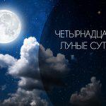 Четырнадцатые Лунные сутки