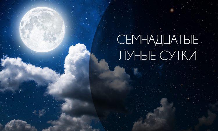 Семнадцатые Лунные сутки