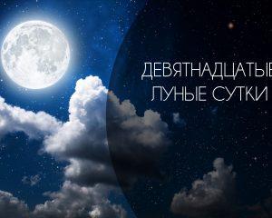 Девятнадцатые Лунные сутки