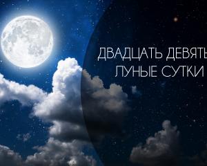 Двадцать девятые Лунные сутки
