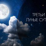 Третьи Лунные сутки