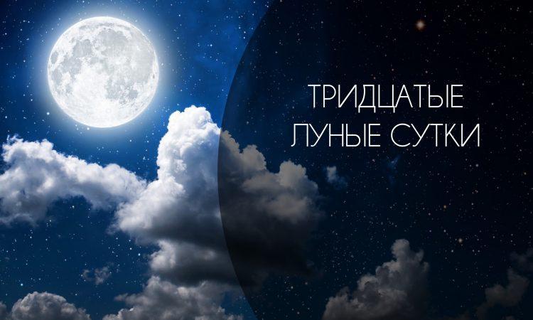 Тридцатые Лунные сутки