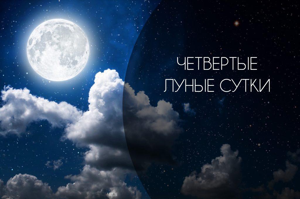 Знакомство 30 Лунные Сутки