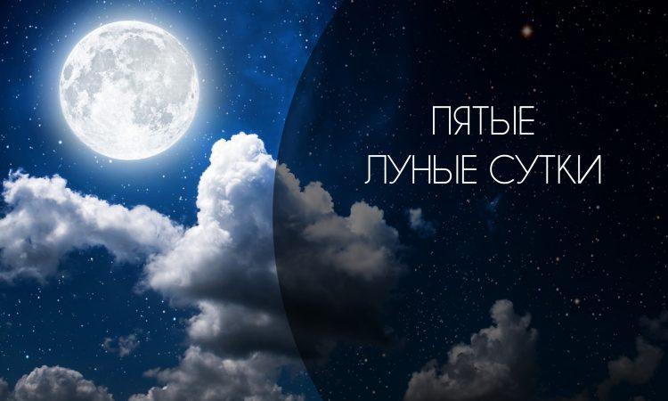 Пятые Лунные сутки