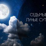 Седьмые Лунные сутки
