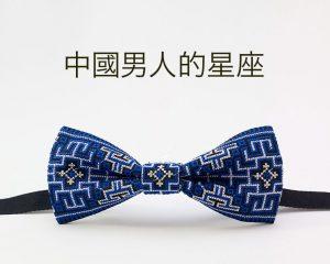 Китайский гороскоп для мужчин