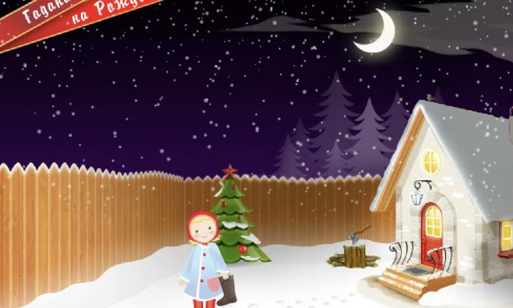 Рождественское Флеш гадание на имя жениха